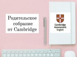 Родительское собрание от Cambridge
